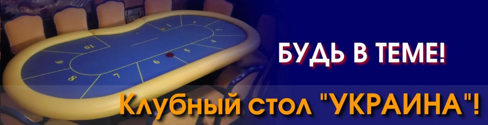 Будь в теме! Клубный стол 'Украина'!