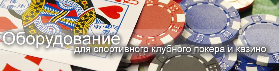 Фишки для клубного покера, казино