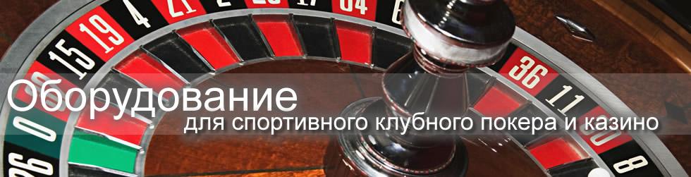 Оборудование для казино, покерных клубов
